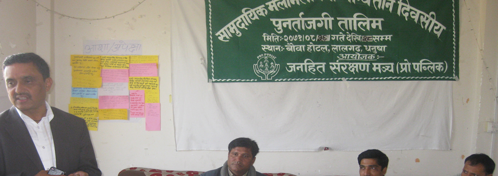 Three days Refresher Training on Community Mediation, Dhanusha